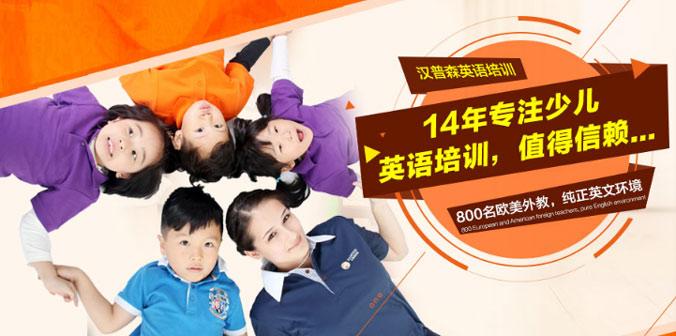 杭州幼儿英语培训什么学校好?