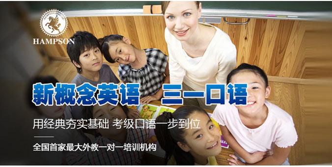 杭州新概念英语培训哪里好?