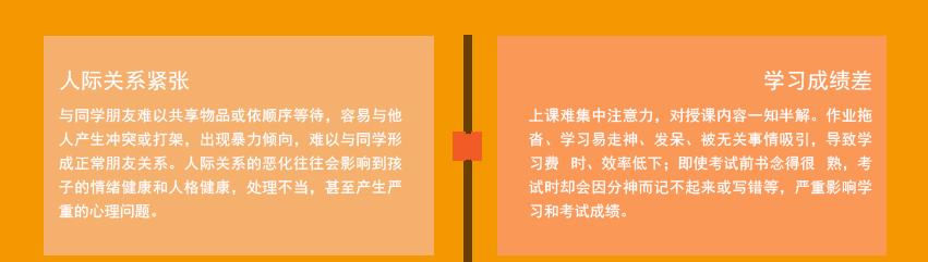 杭州竞思注意力训练