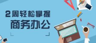 青岛山木培训学校计算机培训怎么样