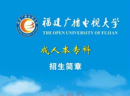 光泽电大报名入口-福建广播电视大学招生网