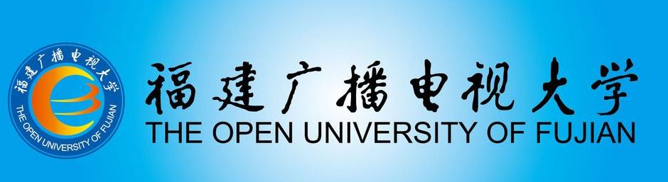 光泽地区-福建广播电视大学大专本科学历招生简章