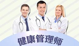 未来的健康管理师——前程似锦