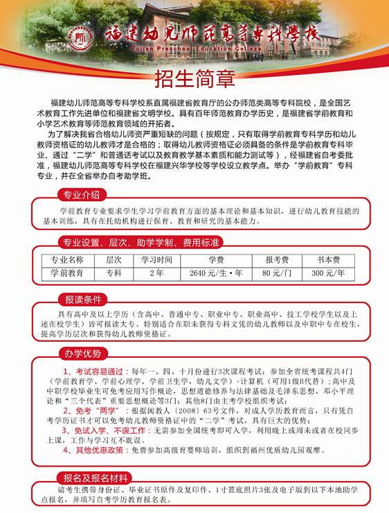 """福建幼儿师范高等专科学校自考专科""""学前教育""""专业招生简章"""