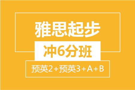 杭州雅思起步冲6分较新开班