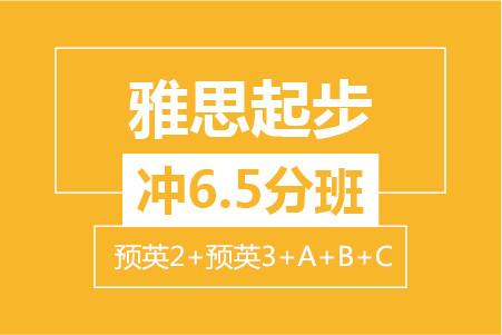 杭州雅思6.5分培训开班