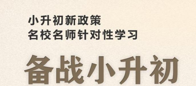 郑州小升初择校备战策略:郑州智学教育-郑州培