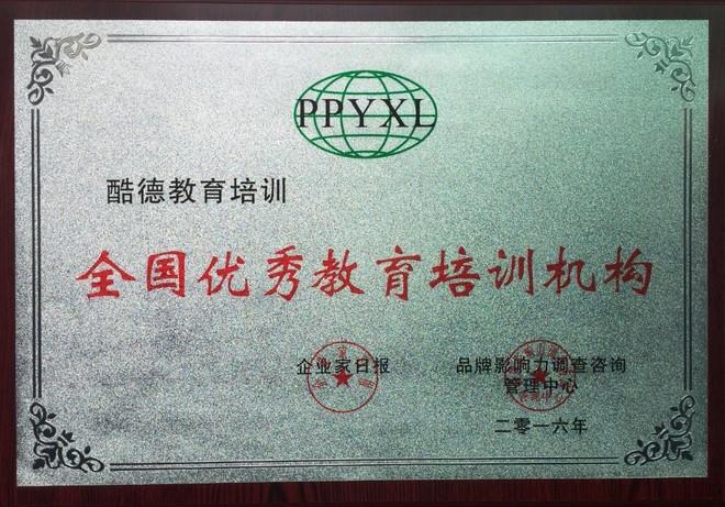 杭州酷德优秀咖啡蛋糕西点培训学校