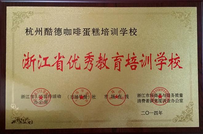 杭州酷德咖啡蛋糕西点优秀培训学校