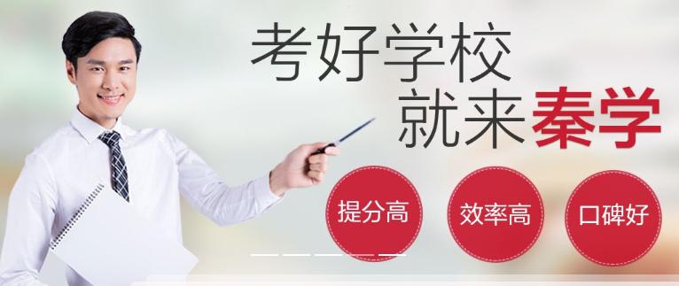 秦学教育中小学辅导班