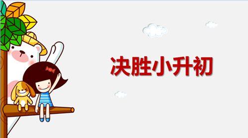 杭州秦学小升初培训班