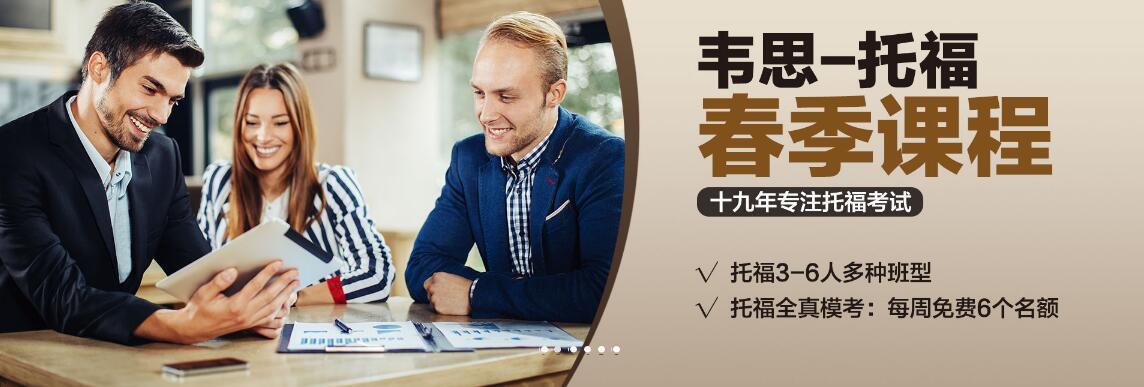 哈尔滨出国托福lols9竞猜班