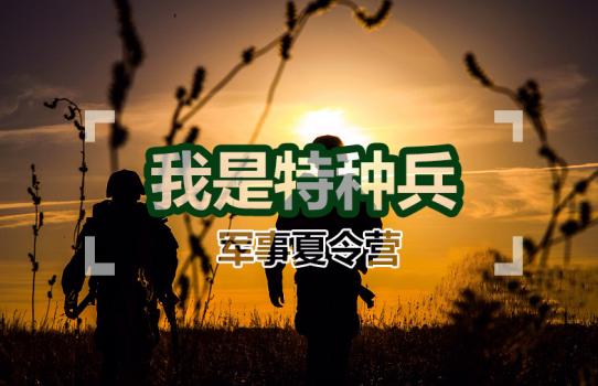 杭州青少兒軍訓夏令營哪家好?
