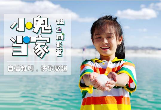 杭州青少年成長夏令營去哪里?