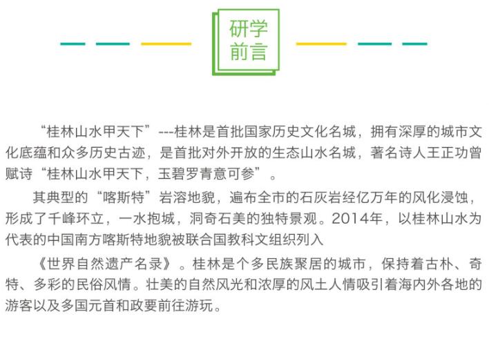 2019年暑假桂林山水研學營