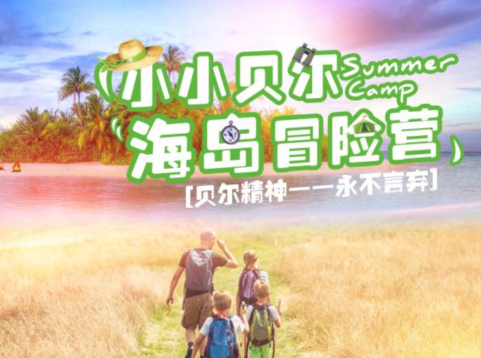 杭州青少年冒險夏令營