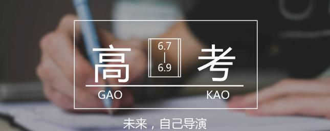 2019年云南师大附中老协补习学校上线率