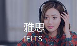 3648.com长安区环球雅思7分培训课程