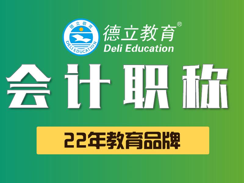 深圳龙岗中心城会计初级职称培训班