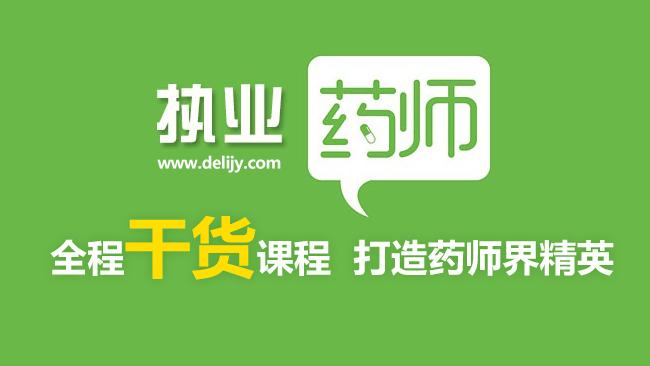 深圳龙岗中心城执业药师培训