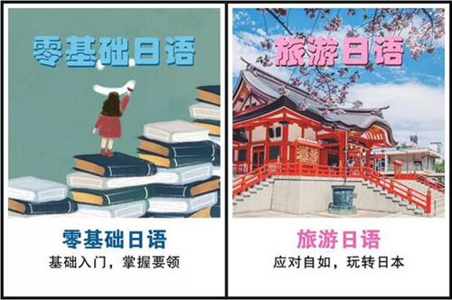 重庆日语等级考试培训
