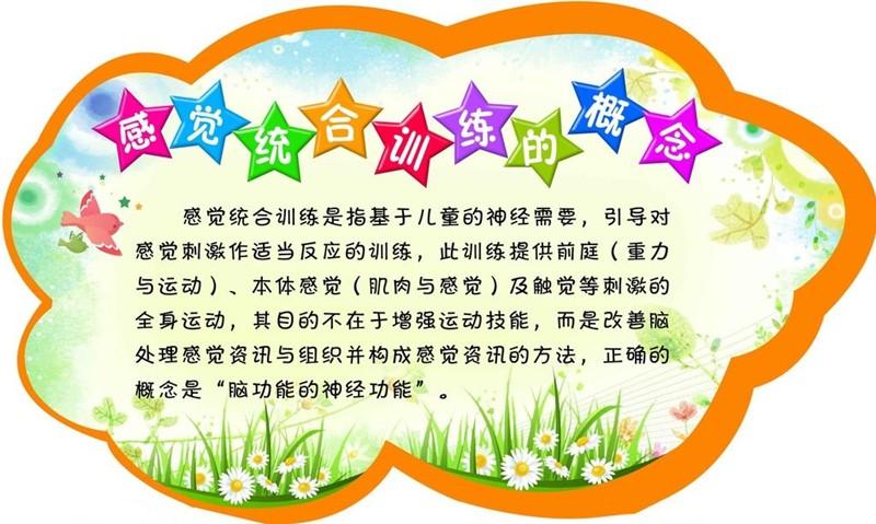 重庆感统训练学校