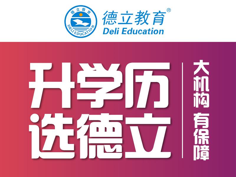 深圳坪山成人高考学历提升