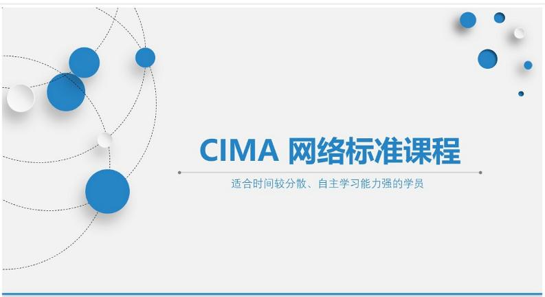 台州中博CIMA网络培训费用多少?