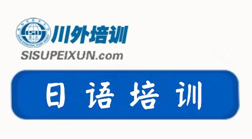 重庆川外日语培训班