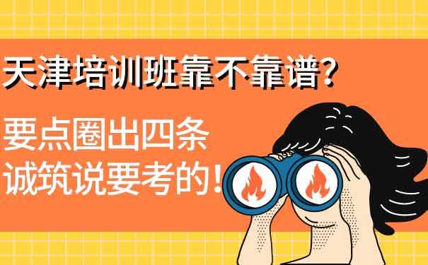 天津培训班靠不靠谱,要点圈出四条诚筑说要考的!