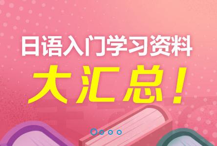 广州新世界王牌日语就业定向班