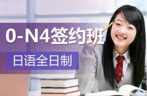广州新世界日语0-N4全日制初级日语班