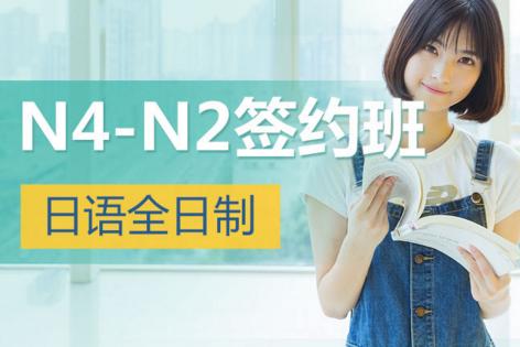 广州N4-N2全日制中级日语培训班就选新世界