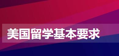 广州申请美国本科留学就来立思辰留学!