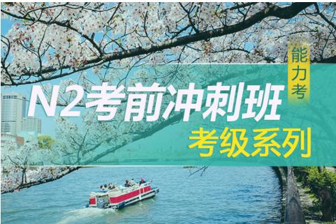 广州全日制N2考前特训班
