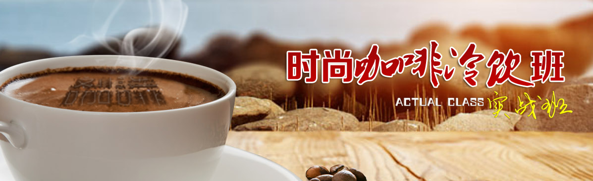 厦门咖啡冷饮实操开店技术培训