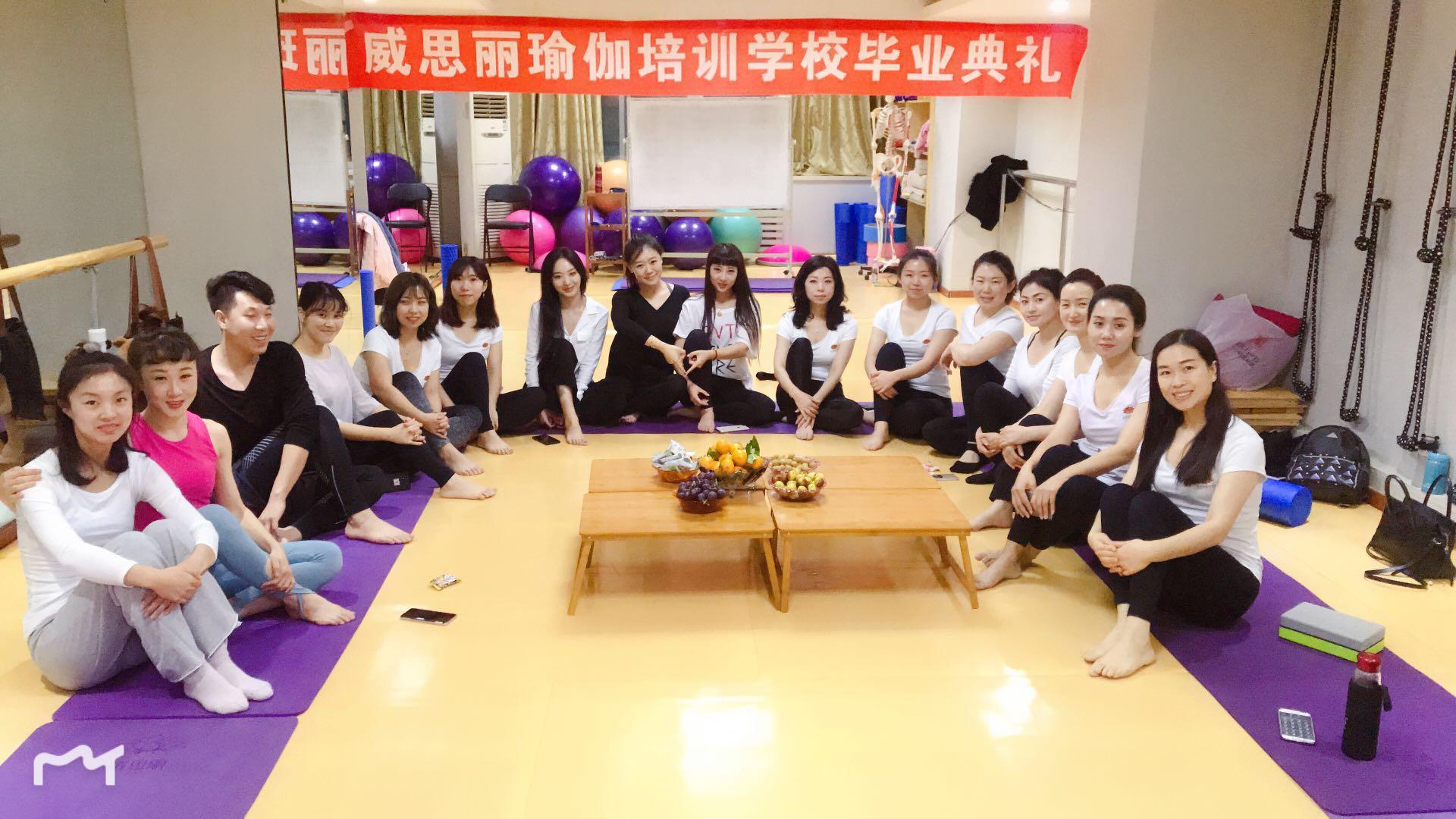 沈阳威思丽瑜伽普拉提瑜伽教练班招生