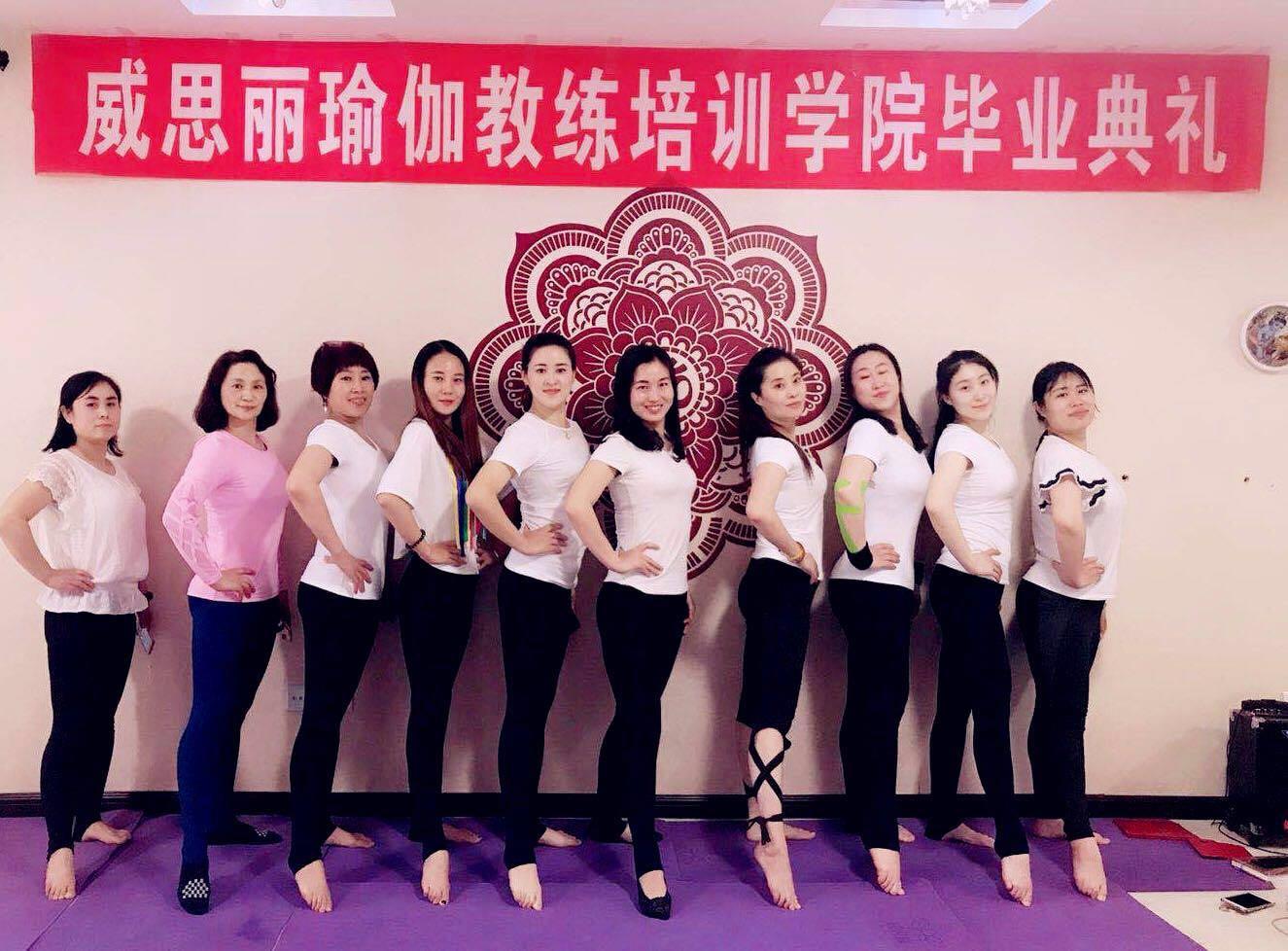 沈阳威思丽瑜伽学校舞韵瑜伽课程招生