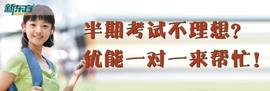 长沙开福区三年级英语补习班