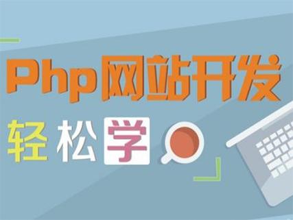 哈尔滨PHP门户网站全站开发、ui设计 网页设计