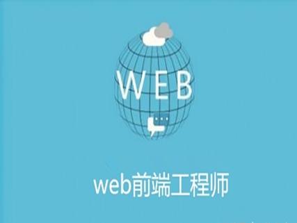 哈尔滨web前端培训排名、ui设计专业学校