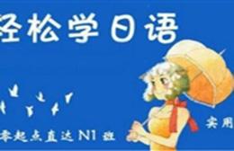 大连日语培训学校