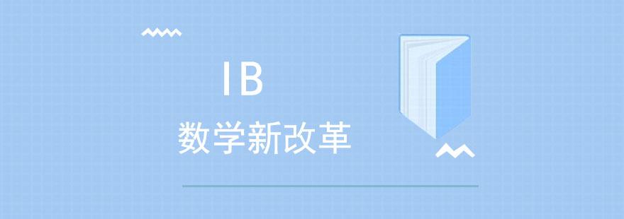 IB數學新改革-上海ib課程培訓