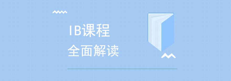 一篇文章帶你全面了解IB課程-上海唯尋國際IB培訓