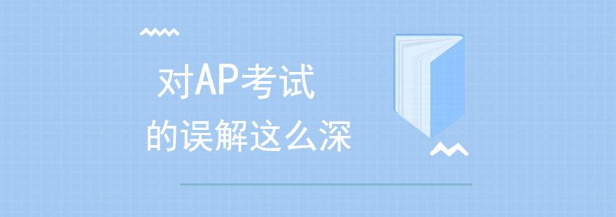 原來我們對AP考試的誤解這么深-上海唯尋ap培訓班