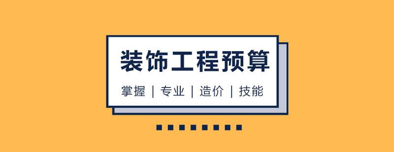 做裝飾工程預算常見的誤區有哪些-上海左大教育