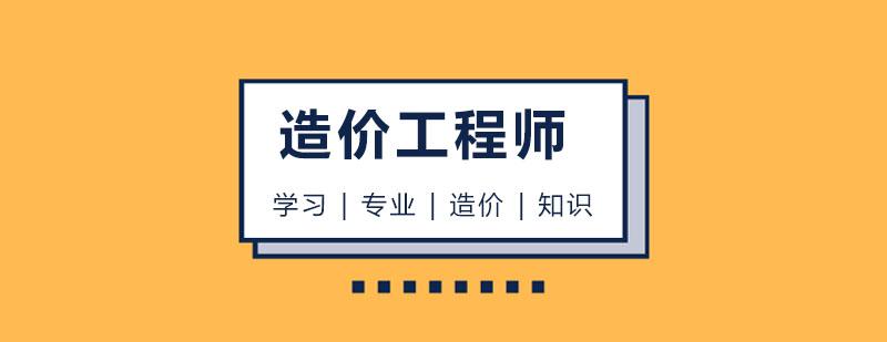 造價工程師學習方法有哪些-上海造價工程師報考條件