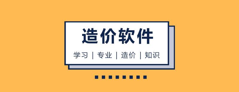 工程造價軟件有哪些-上海造價培訓班