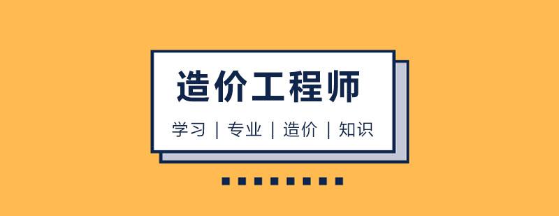 一級造價工程師考試要注意什么-上海左大教育怎么樣