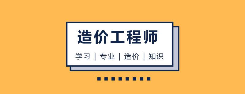 造價工程師考試閱讀方法-上海左大造價工程師培訓